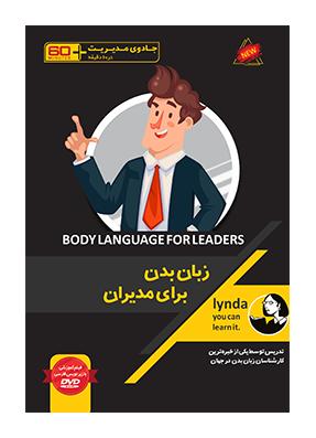 زبان بدن برای مدیران